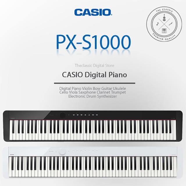 카시오 PX-S1000, 화이트