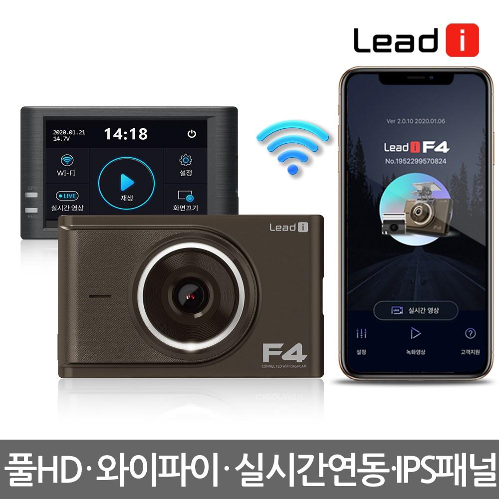 리드아이 F4 와이파이 2채널 FHD 스마트폰 연동 블랙박스, 32GB 기본세트