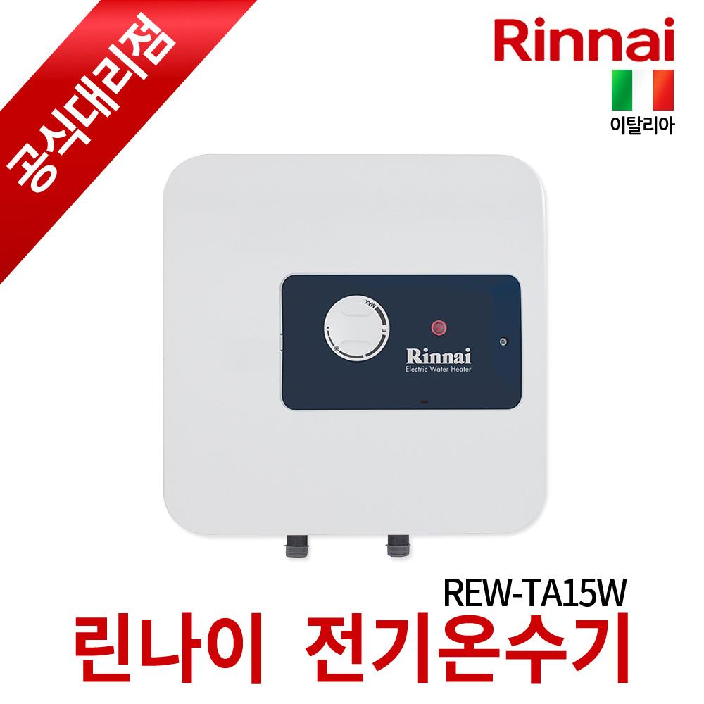 린나이 전기온수기 REW-TA15W 순간식 저장식 하향식