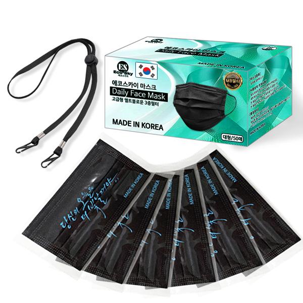국산 고급형 3중 MB필터 국내인증 비말차단 (개별포장) 일회용마스크 블랙 (50매), (에코-개별)블랙-50매