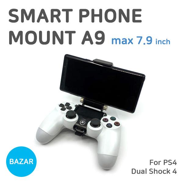 PS4 듀얼쇼크4 스마트폰 마운트 A9 스마트폰 거치대