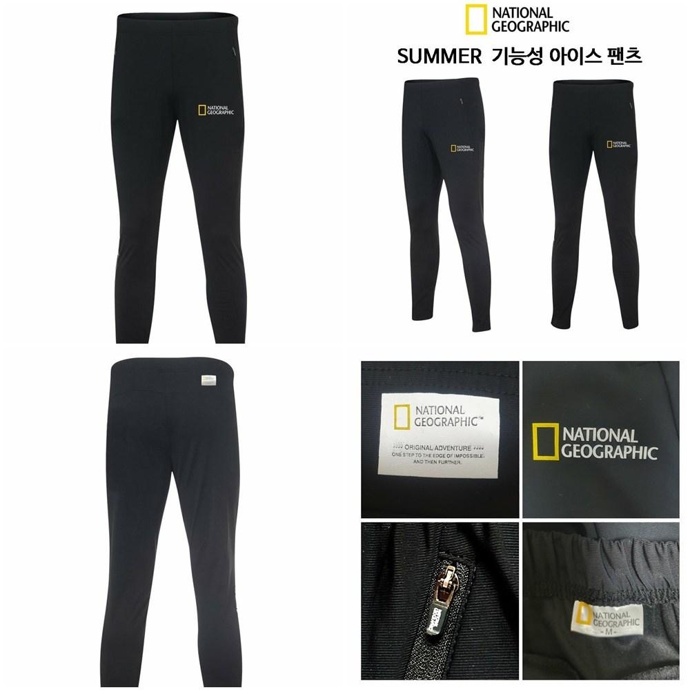 내셔널지오그래픽 아이스팬츠-남녀공용