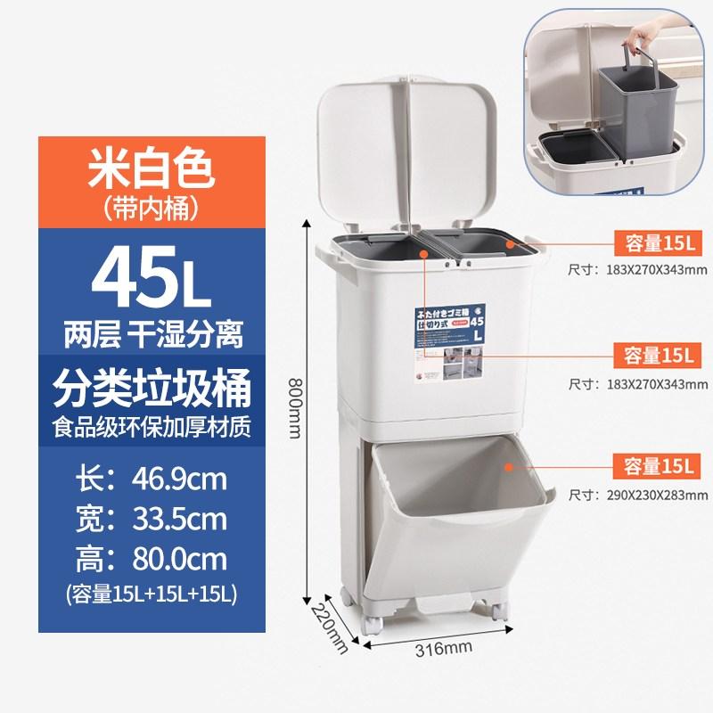 쓰레기 분리수거 가정용 쓰레기통, 45L 이중층 분류