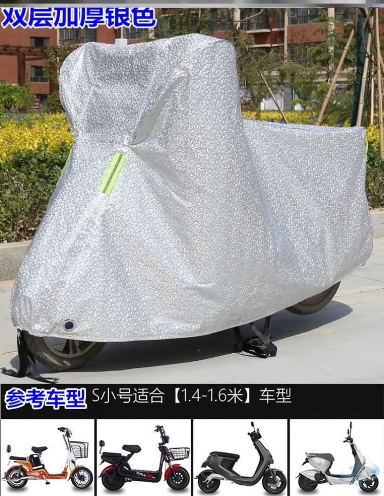 스쿠터커버 여름시즌 식탁보 빅사이즈 커버 통용 차양 차체 전동카 차량덮개 오토바이 자외선차단커버 세트방지, T19-업그레이드 두꺼운 은색 S호-E29