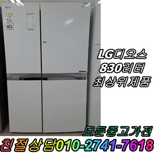 냉장고 삼성 엘지 830L 양문형냉장고 3도어 최상위제품 깔끔 화이트 800리터급 900리터급, 양문형냉장고.