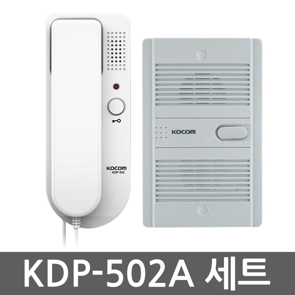 코콤 KDP-502A 세트 도어폰 일반주택용 다세대주택용 빌라용 인터폰