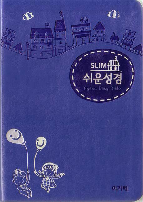 Slim 쉬운성경(소)(단본)(색인)(무지퍼)(연청색), 아가페출판사