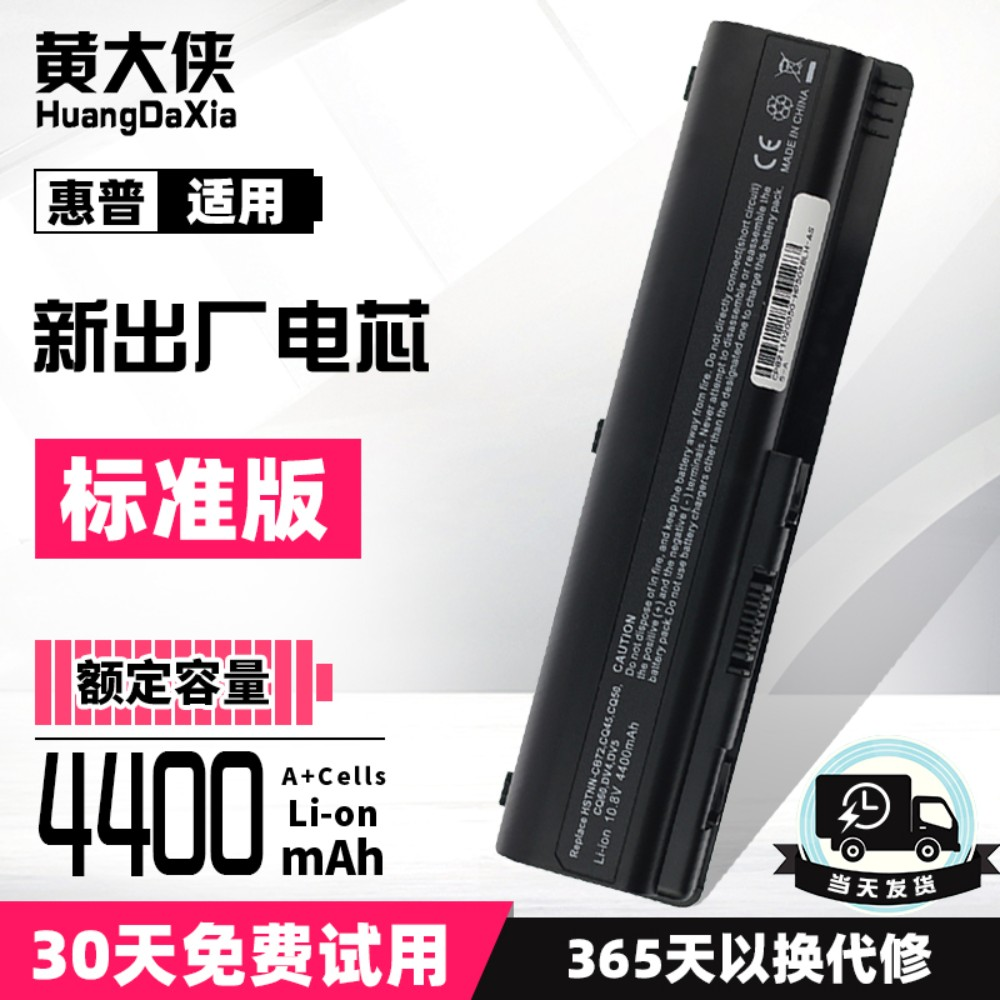 HP 노트북 배터리 CQ40 CQ45 CQ50 CQ41 CQ61 DV4 DV5 DV6 EV06, 표준 버전 4400mA, 약 3 시간 대기