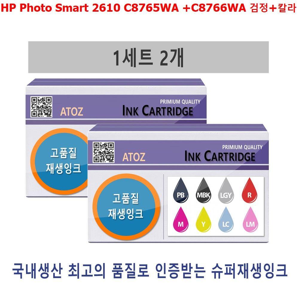 ksw50625 HP Photo Smart 2610 C8765WA C8766WA 검정칼라 xi169 Set