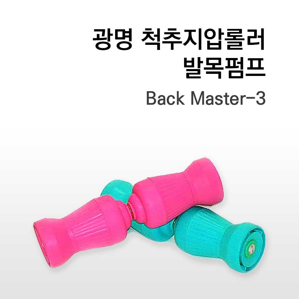 광명 척추지압롤러 발목펌프 Back Master-3, 척추지압롤러 발목펌프 Back Master-3 고급형(손잡이 포함)+커버, 1세트