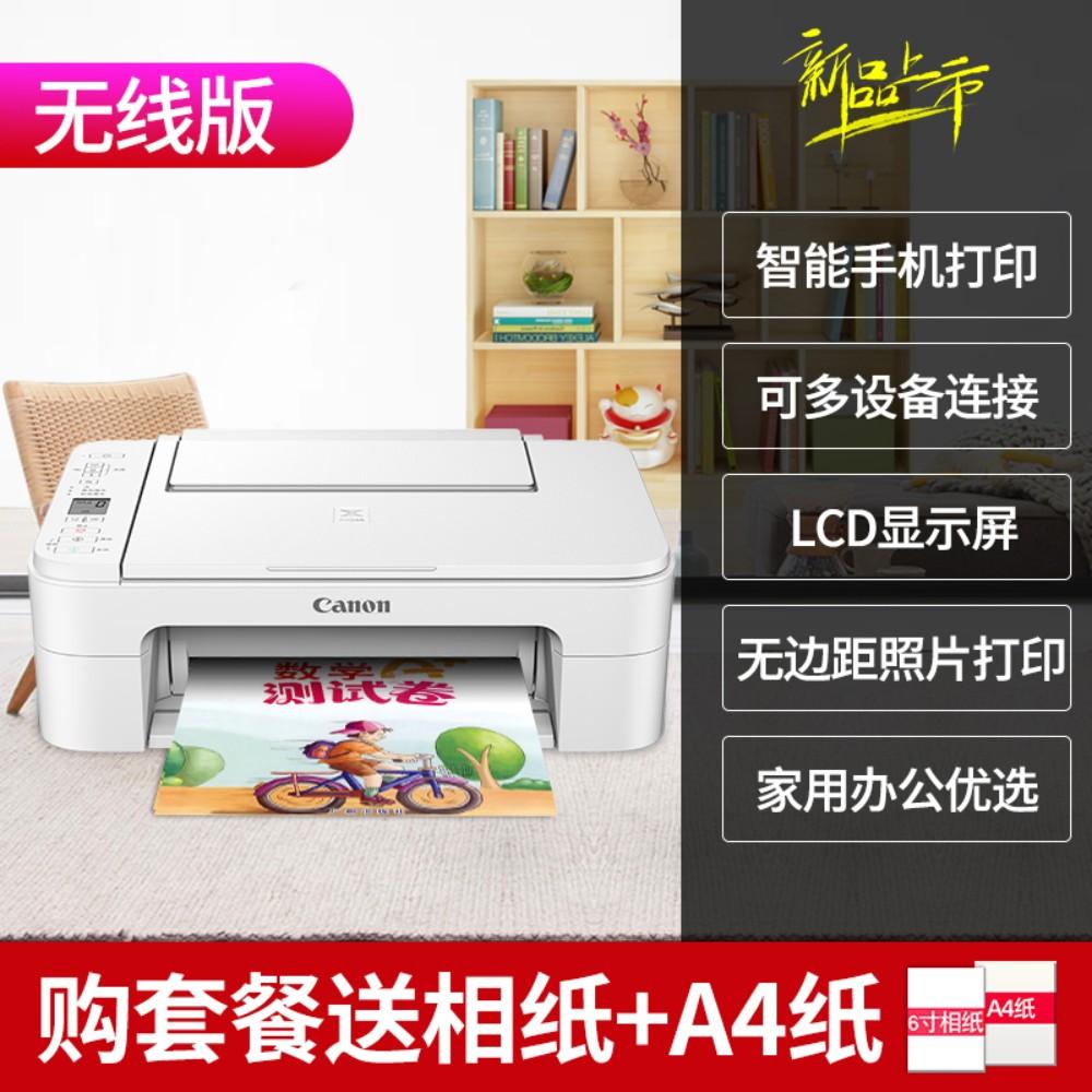 캐논 TS3380 컬러 잉크젯 프린터 홈 복사기 미니 작은 학생 사무실 흑백 A4 상업 와이파이 무선 휴대 전화 블루투스 연결 가족 사진 MG2580, D, 공식 표준