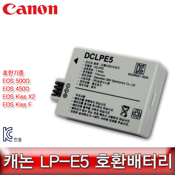 캐논 EOS 450D 500D 카메라 LP-E5 호환배터리 KC인증, 단일상품