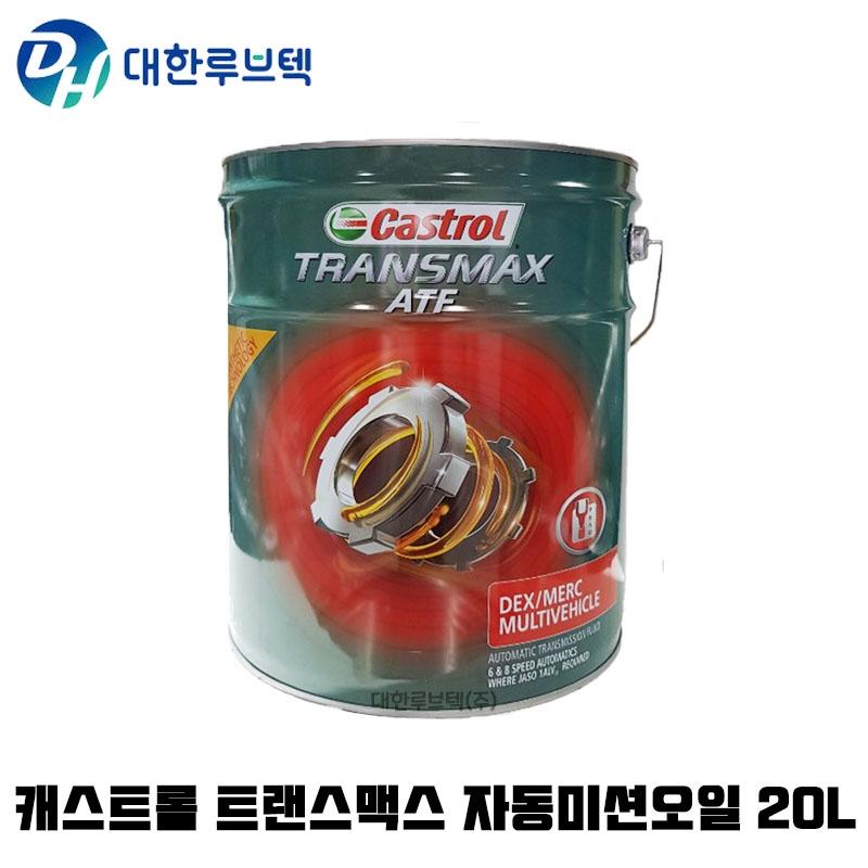 castrol 트랜스맥스 ATF 자동미션오일 20L, 트랜스맥스 ATF Dex/Merc 20L