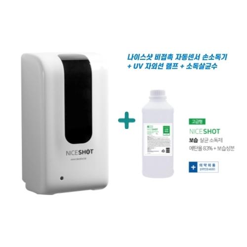 나이스샷 적외선 센서 비접촉 손 살균 소독제 소독기 자동분사기 디스펜서 고급보습제 UV 살균 램프
