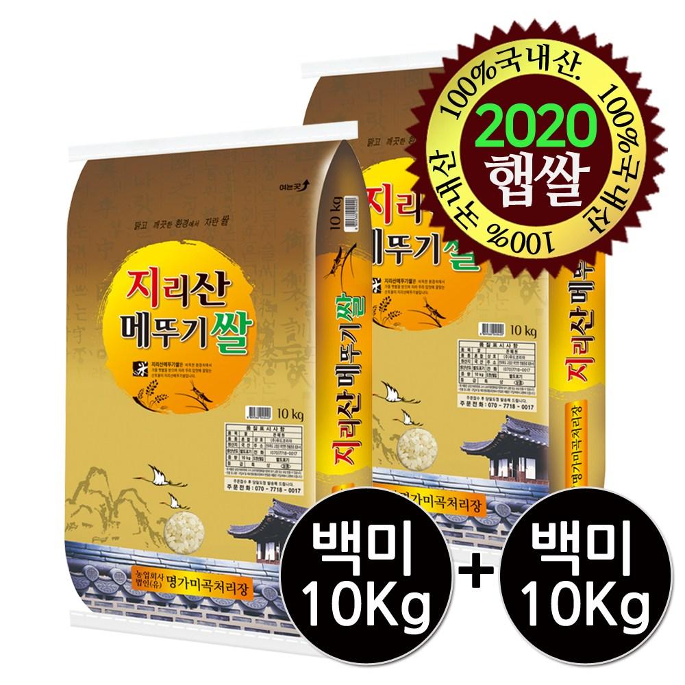 [명가미곡] [2020년 햅쌀]지리산메뚜기쌀 백미10Kg+백미10Kg 당일도정 박스포장, 2개, 10Kg