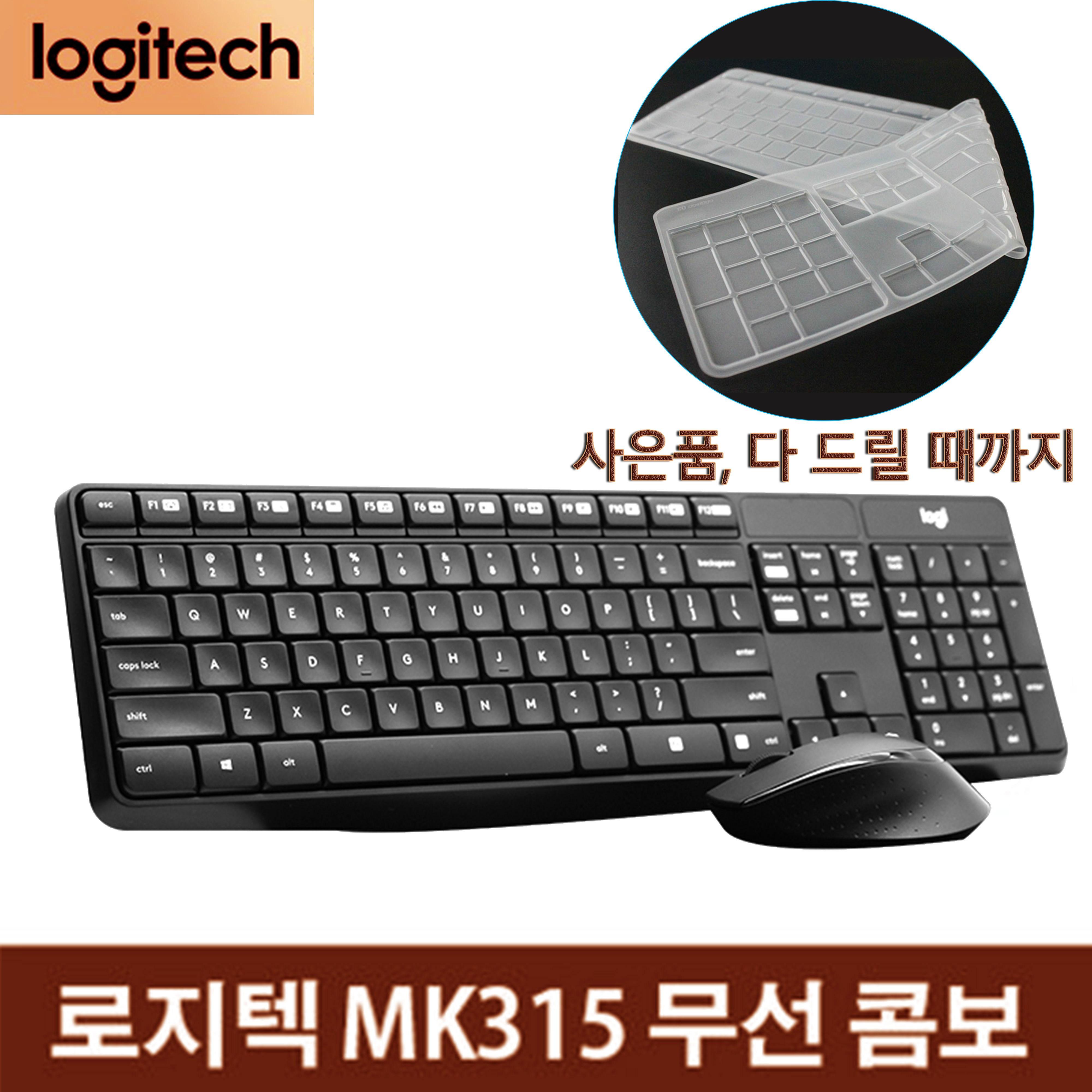 로지텍 MK315 무선 마우스 키보드 무소음 콤보(영문 키보드), 블랙