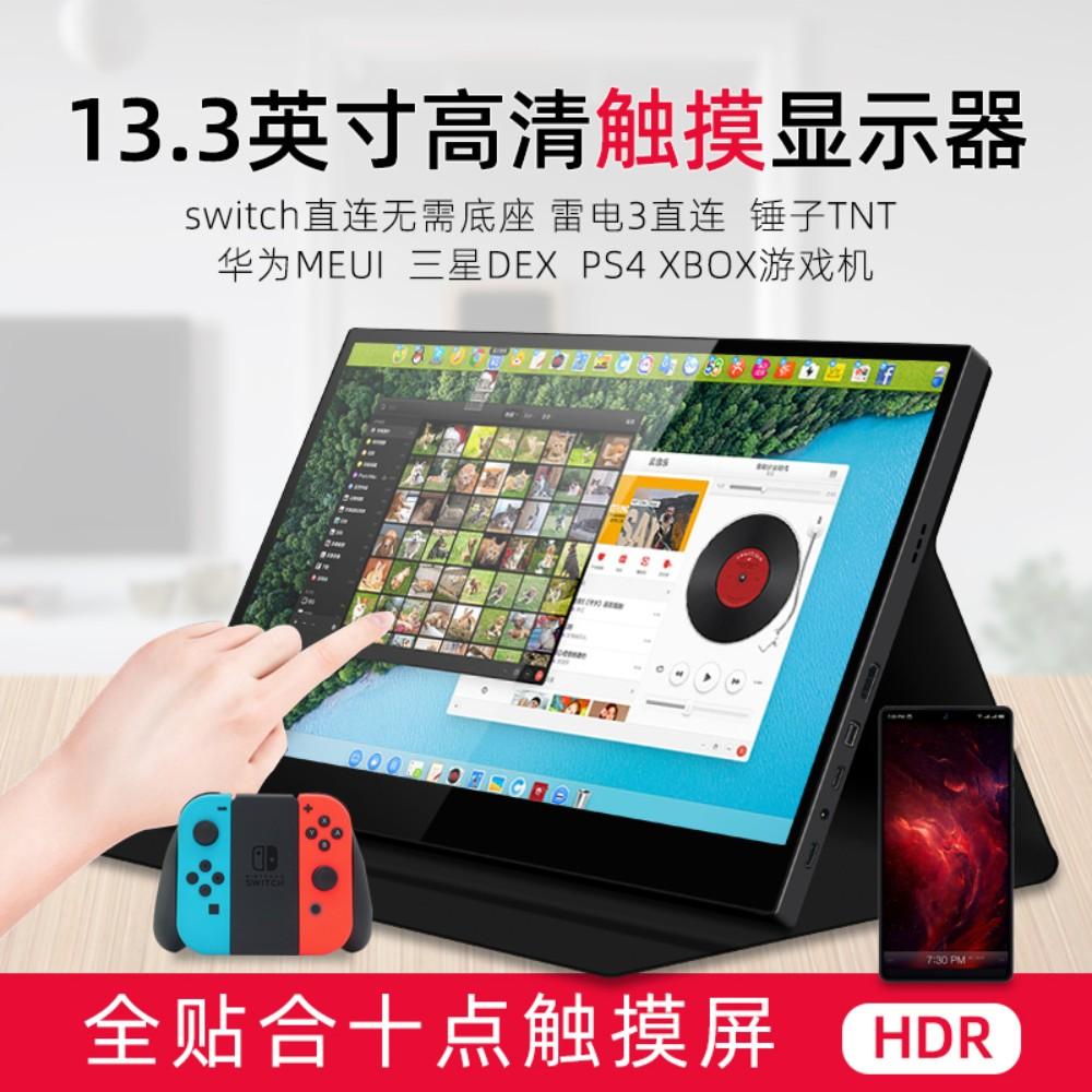 Intel Box 13.3 인치 휴대용 휴대폰 스위치 원 라인 패스 PS4 Xbox HD 터치 게임 모니터, 터치 블랙 없음