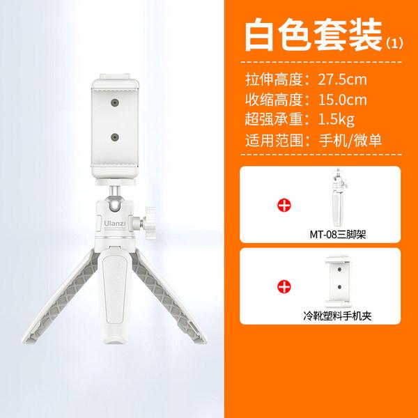 울란지 MT-08 미니 휴대용 스마트폰 삼각대 다기능, [패키지]화이트 삼각대연장폴+폰홀더