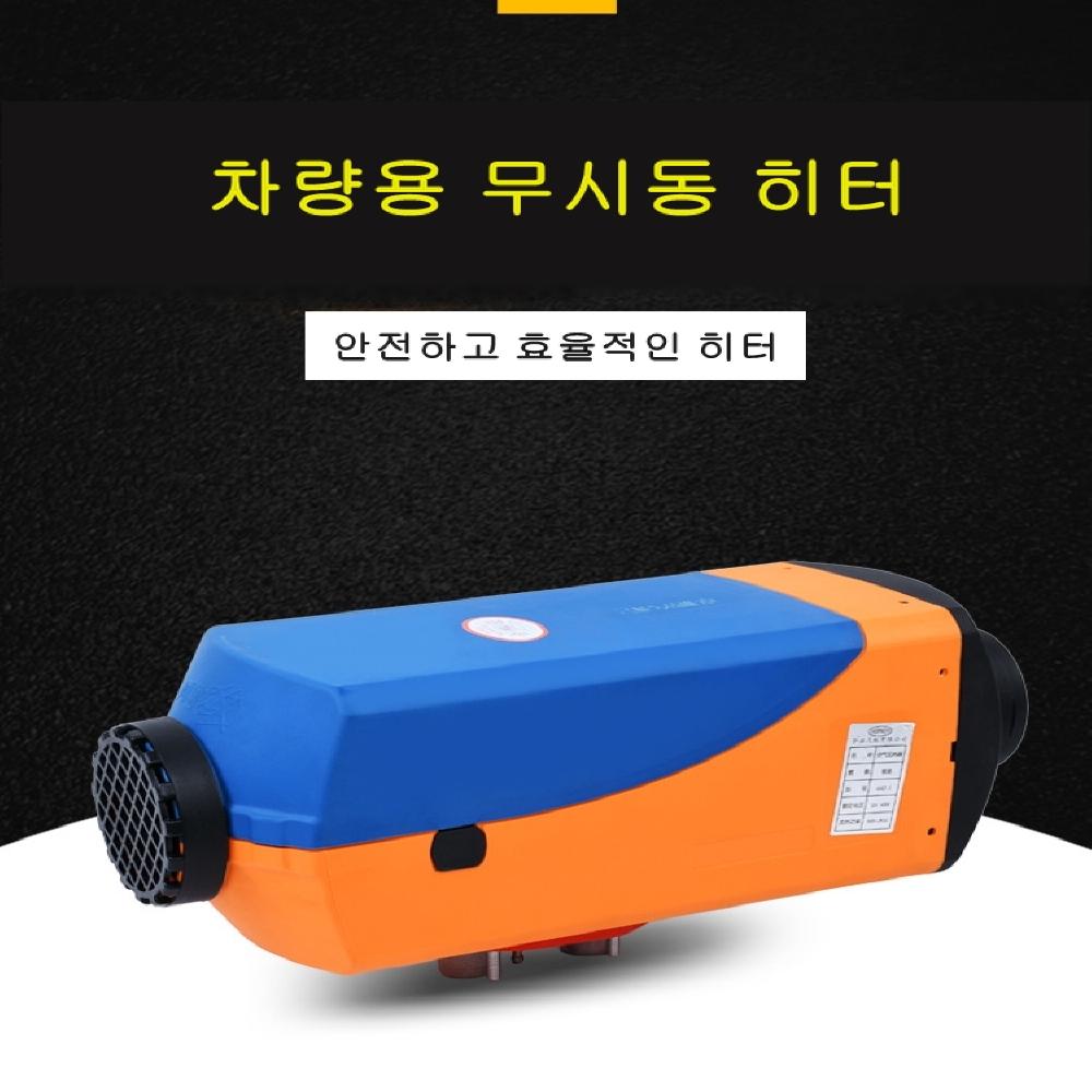 캠핑용 차량용 무시동히터 5000W, 12V리모컨 1구