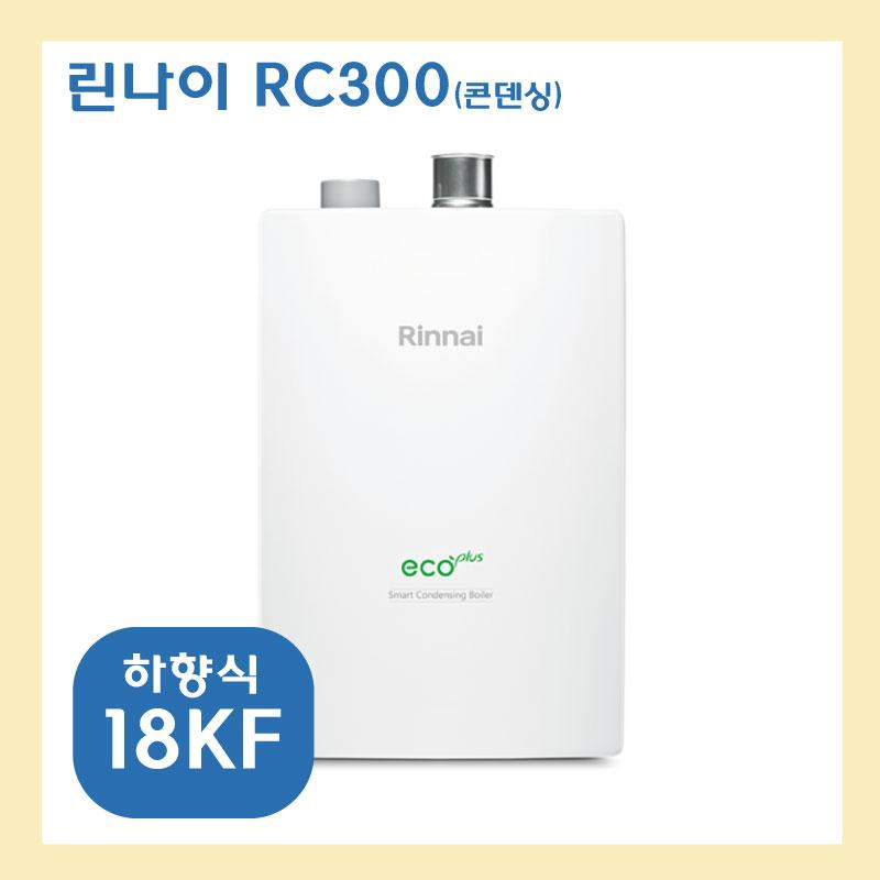 린나이 RC300, RC300-18KF