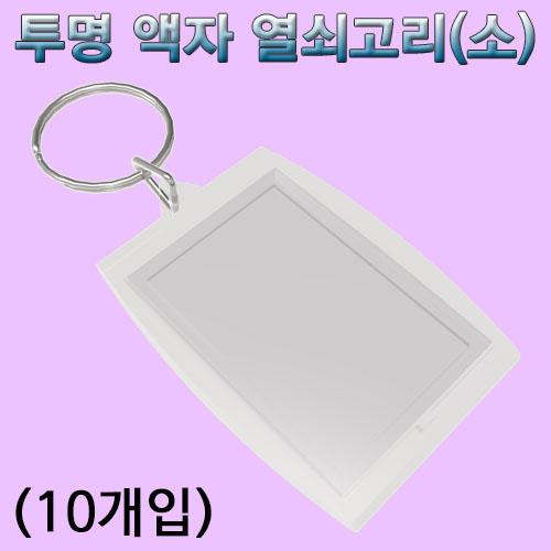 e메디치 투명 액자형 열쇠고리 소형-10개입(2185), 단일 수량