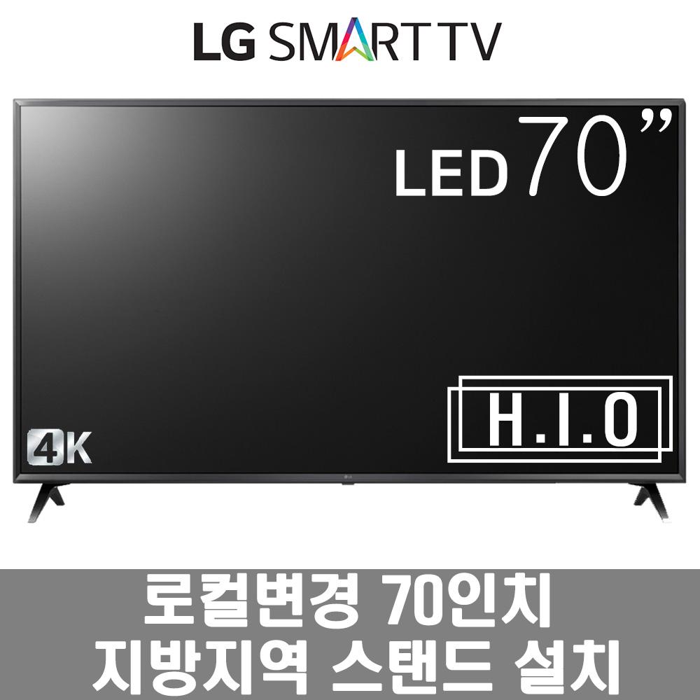 LG스마트TV 70인치70UM6970 지방스탠드 로컬변경