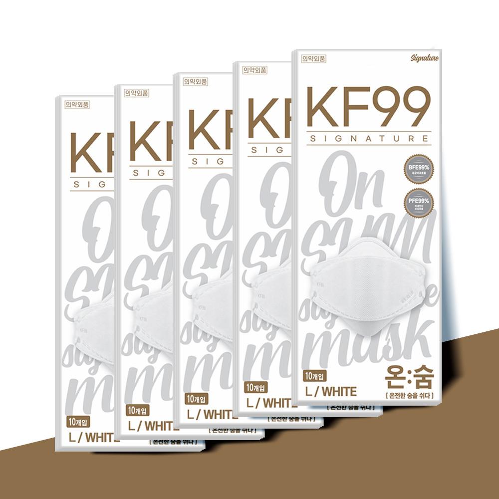 온숨 시그니처 KF99 마스크 L 대형 50개입, 단품