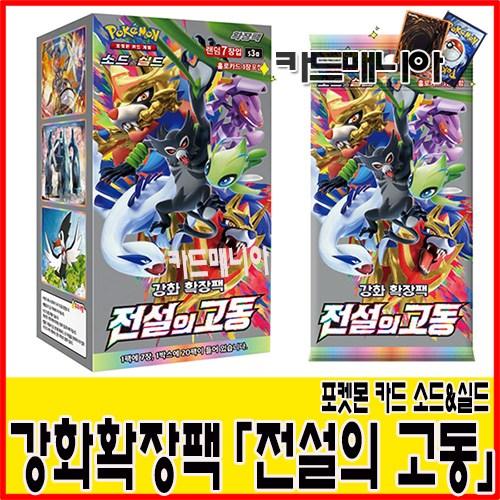 포켓몬카드 소드&실드 강화확장팩-전설의고동-전설의 고동