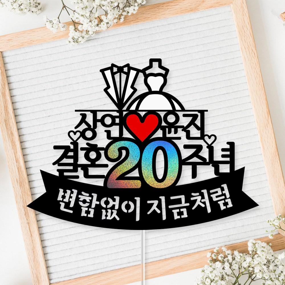 아임다움 결혼기념일 토퍼 케이크토퍼 몇주년 선물 파티픽