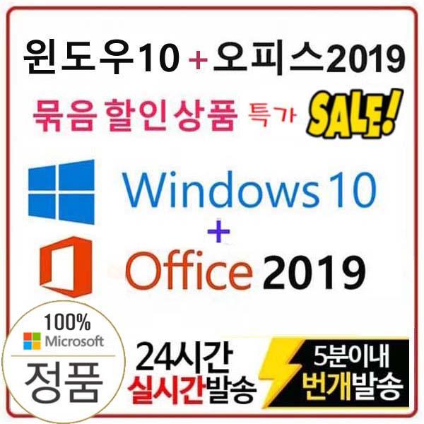 마이크로소프트 윈도우10+오피스2019 묶음상품, 윈도우10 프로 + 오피스2019 프로 이메일 배송상품