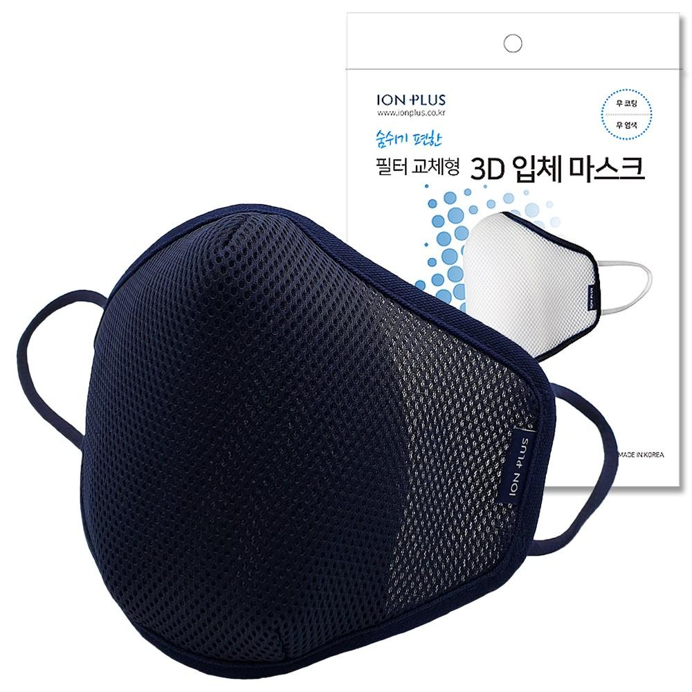 [이온플러스] 숨쉬기편한 항바이러스 필터 교체형 3D 입체 마스크 새부리형 국내산, 네이비_대형, 선택안함, 선택안함