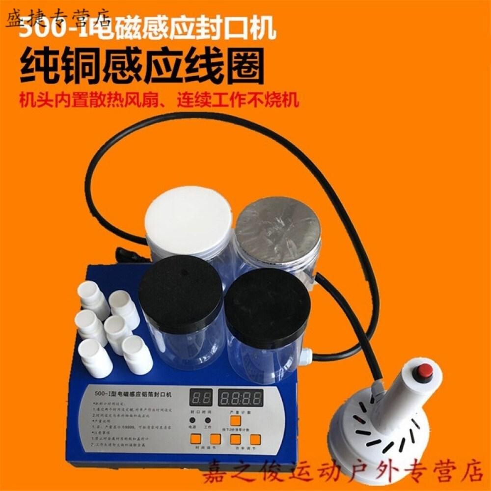 SamCamel 휴대식 전자 감응 밀봉 마이크로 컴퓨터 플라스틱 병 뚜껑 허 니 입구 기 드럼통 개스킷 알루미늄박 600 - 1000 와트 (밀봉 직경 2 8.5cm), 상세페이지 참조