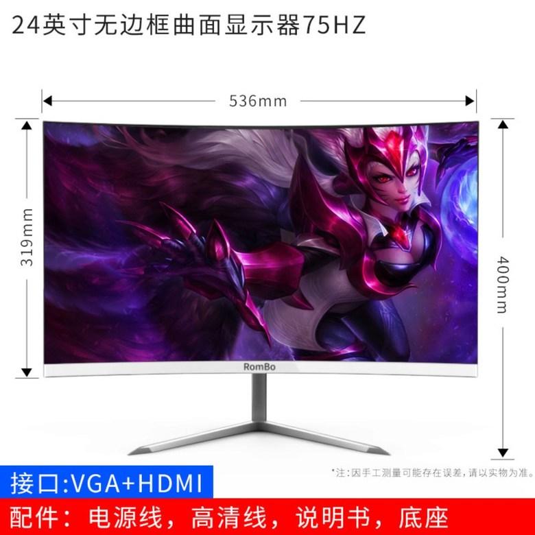 컴퓨터 모니터 19 24 인치 22 데스크탑 32 HDMI HD 2K 게임 게임 144hz 화면 27, 커브 드 24 인치 게이밍 VGA + HDMI 흰색 75hz (테두리 없음)