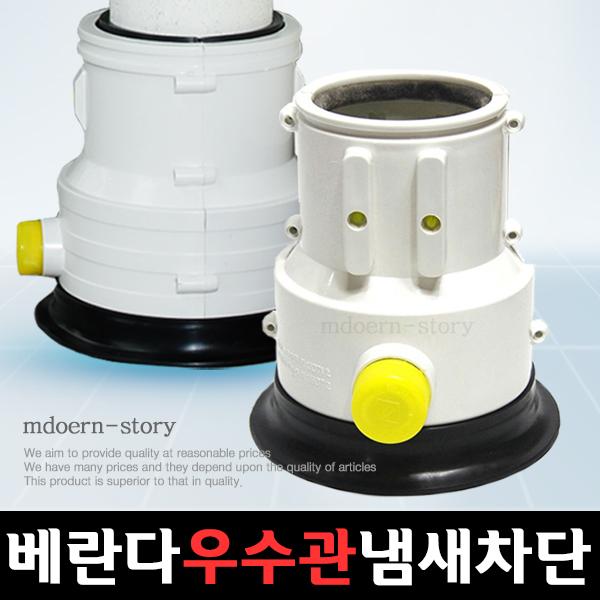 대영 하수구냄새차단트랩 베란다우수관개폐기, 1개