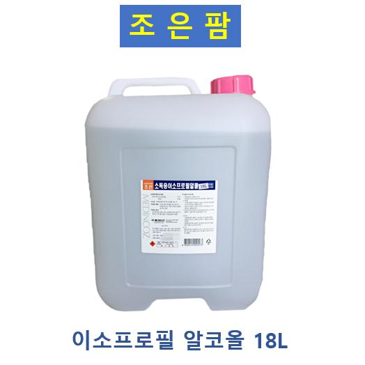 조은팜 소독용 이소프로필 알콜 18L (살균소독) 소독제, 1개
