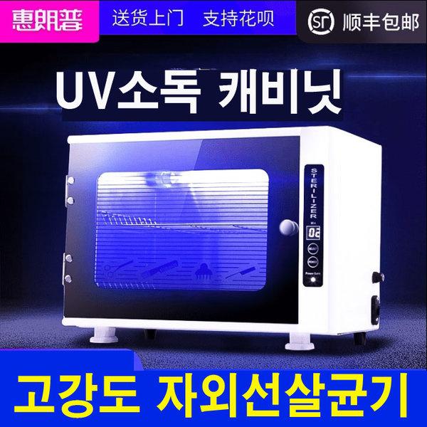 UV 살균기 소독 캐비닛 건조기 가정 업소용 미용실