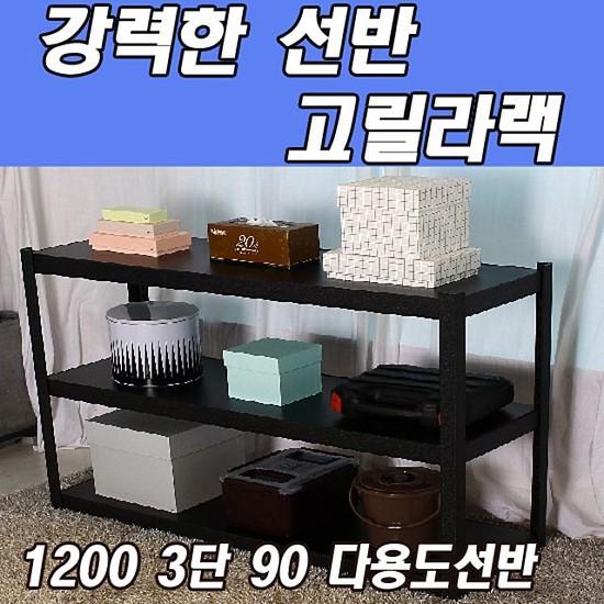 동영 고릴라랙 1200 3단 90 다용도선반, 없음