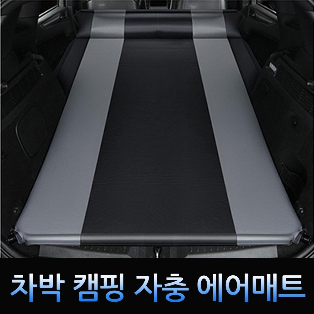 365 차박 캠핑 에어매트 2인용 SUV 팰리세이드 싼타페TM, 그레이