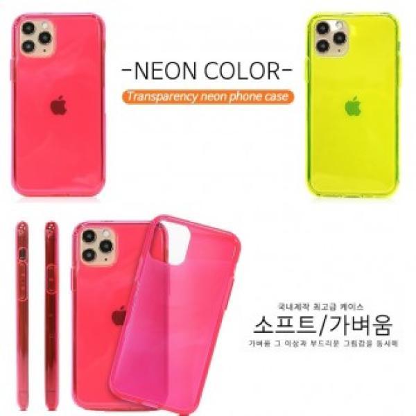 WZN086208KT) 범퍼 반투명 케이스/아이폰SE2 네온톤 실리콘 컬러 젤리