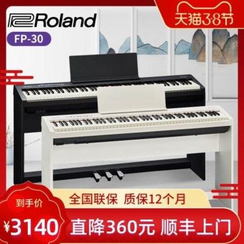 디지털 피아노 전자키보드 신디사이저 휴대용 롤랜드 로랑 피아노 fp30, 01 화이트 메인프레임 + 공식 마크업 +