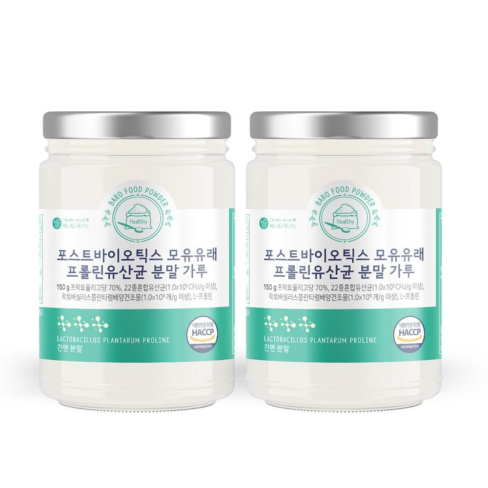 바로푸드 포스트바이오틱스 모유유래 프롤린 유산균 분말, 2통