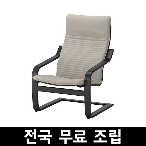 이케아 POANG 포엥암체어 블랙브라운 전국 무료조립, 크니사라이트베이지