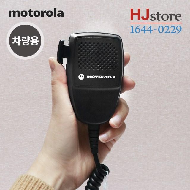 [모토로라/정품]차량용 스피커 핸드마이크/PMMN4090-HJ (POP 4616813165)