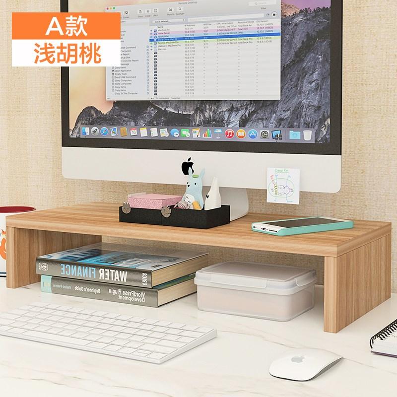 모니터받침대 컴퓨터 모니터 화면키높이 받침대, T04-A타입라이트 호두