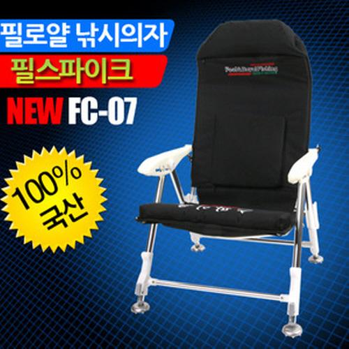 [새론불] 필스파이크 필로얄 낚시의자 (FC-07) [야광팔걸이], 단품