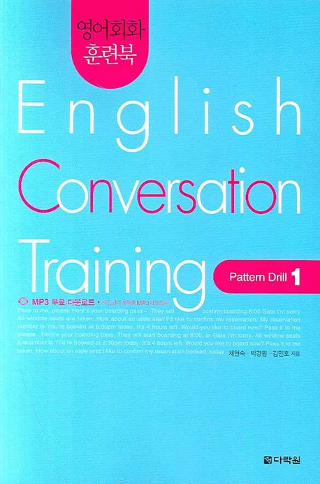 영어회화 훈련북 English Conversation Training(Pattern Drill. 1), 다락원