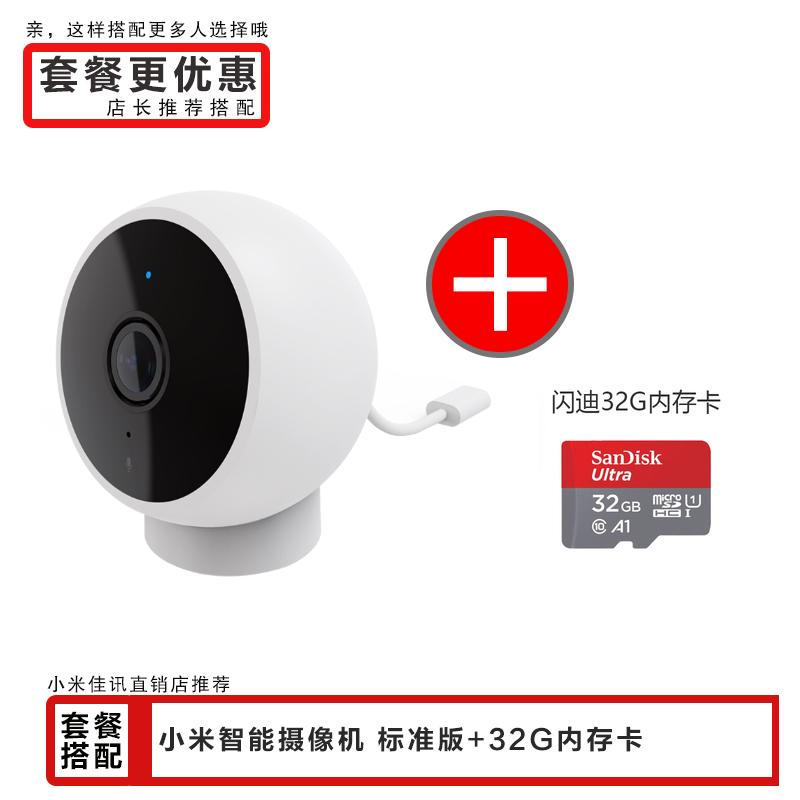 샤오미 웹캠 360도 고화질 스마트폰 강아지 고양이 CCTV 글로벌 버전 가정용 홈카메라, Xiaomi Smart Camera Standard Edition + 32G