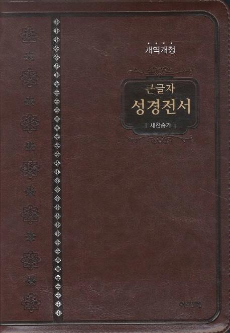 큰글자 성경전서(다크브라운)(NKR82AB)(색인)(특대합본)(지퍼), 아가페출판사