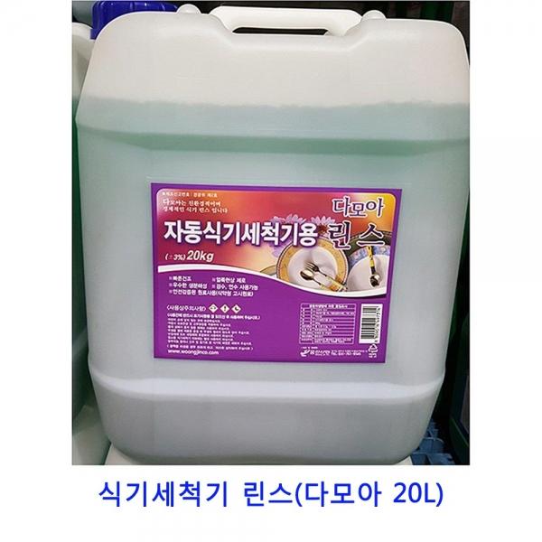 업소용 식자재 식기세척기 린스(다모아 20L)