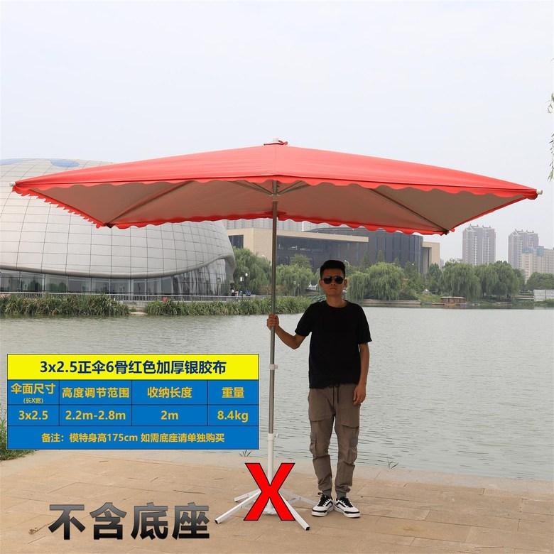 야외 대형 파라솔 테라스 분위기 여름 자외선 차단 차양막 그늘막 상업용, (긍정 우산) 레드 3x2.5 두꺼운은 테이프 6 뼈